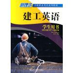 新理念中职职业英语系列教材:建工英语(学生用书)含MP3下载