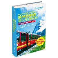 欧洲自助游――搭火车游欧洲 ( RailEuropeo欧洲铁路公司官方指南,走遍欧洲网力荐,购买欧铁通票享受免出票费的