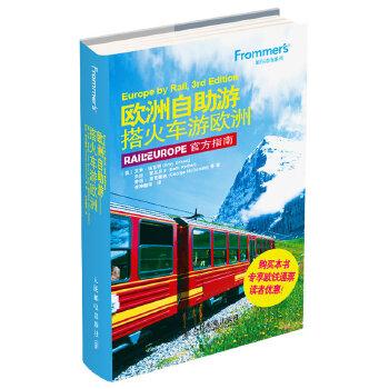 欧洲自助游——搭火车游欧洲 ( RailEuropeo欧洲铁路公司官方指南,走遍欧洲网力荐,购买欧铁通票享受免出票费的优惠,体验欧洲的无比接地气的方式是搭乘欧洲火车)