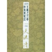 王羲之兰亭序及其笔法