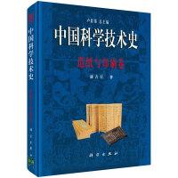 中国科学技术史・造纸与印刷卷