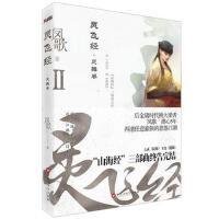 【二手旧书8成新】 灵飞经 2 凤歌 百花洲文艺出版社 9787550020702