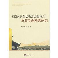 云南民族自治地方金融排斥及其治理政策研究