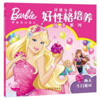 芭比・优雅女孩好性格培养故事系列:雨天生日派对