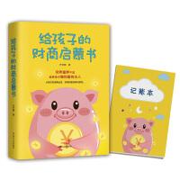 给孩子的财商启蒙书(樊登读书会推荐)