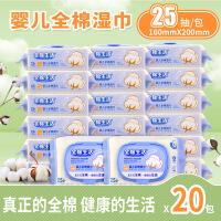 可爱多 全棉生活婴儿湿巾便携装带盖20包25抽共500片儿童宝宝湿纸巾