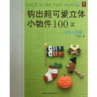 钩出超可爱立体小物件100款(四季小物篇)