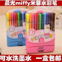 晨光文具学生用品米菲水彩笔可水洗儿童彩色涂鸦笔画笔12/24/36色一盒包邮
