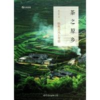 茶之原乡(铁观音风土考察)