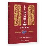 上古神话演义(第一卷) 文明神迹 钟毓龙 9787507845037睿智启图书