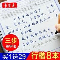 章紫光练字帖成人行楷*佳品凹槽行书字帖硬笔钢笔初学者字帖学生练字板
