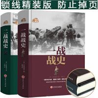 正版全2册一战全史 二战全史精装书籍 一二次世界大战全过程战争史战史军事历史纪实还原经典战全貌 中国世 界近代近代政治畅