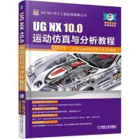 UG NX 10.0�\�臃抡媾c分析教程