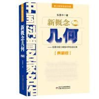 新概念几何――院士数学讲座专辑・中国科普名家名作(典藏版)