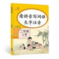 看拼音写词语生字注音・二年级・上册