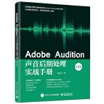 Adobe Audition声音后期处理实战手册(第2版)
