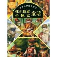 托尔斯泰恰佩克童话--绘本世界经典童话(注音版)