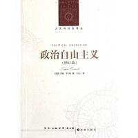 政治自由主义(增订版)/人文与社会译丛