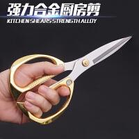 德国进口金色剪刀不锈钢剪刀合金强力厨房剪刀鸡骨剪剪彩家用剪刀