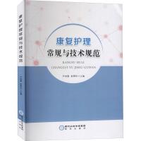 康复护理常规与技术规范 阳光出版社
