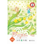 小学低年级.春天卷.人文读本(第2版)