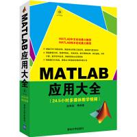 MATLAB应用大全(配光盘)