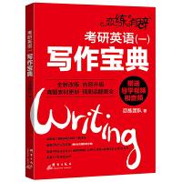 新东方 恋练有辞:考研英语(一)写作宝典
