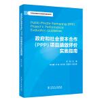 工程咨询理论与实践研究系列丛书:政府和社会资本合作(PPP)项目绩效评价实施指南