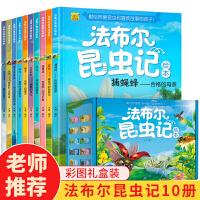 法布尔昆虫记全套10册 儿童图书书籍6-12岁 昆虫记少儿版小学生一二三四年级全集十万个为什么科普课外读物百科全书绘本