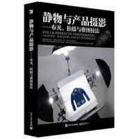 【二手书8成新】 静物与产品摄影-布光.拍摄与维修技法 刘君武 电子工业出版社
