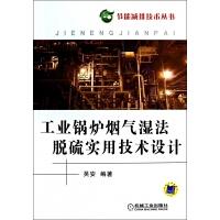 工业锅炉烟气湿法脱硫实用技术设计/节能减排技术丛书