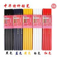 中华特种铅笔536标记粗心铅笔 塑料 玻璃 陶瓷 玻璃等使用特种铅笔白色黑色蓝色红色