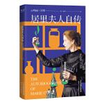居里夫人自传(中英双语版,首度收录居里夫人写给亲友的珍贵书信集,内附丰富照片,含居里夫人生活与工作照、两度获诺贝尔奖照、书信真迹等。