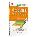 2020考研中医综合冲刺宝典系列:中医基础理论核心考点速记