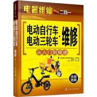 电动自行车 电动三轮车维修从入门到精通 韩雪涛 9787122256201 化学工业出版社