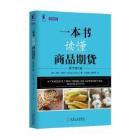 【正版特价】一本书读懂商品期货(原书第2版)|229116
