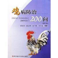 鸡病防治200问(修订版)(电子书)