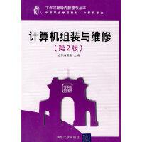 计算机组装与维修(第2版)(工作过程导向新理念丛书 中等职业学校教材・计算机专业)