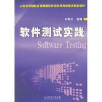 软件测试实践 刘新生 9787502633295-TC