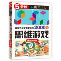 全世界孩子都爱做的2000个思维游戏:数独游戏篇