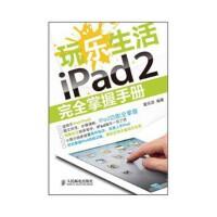玩乐生活iPad 2完全掌握手册