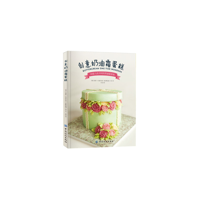 """创意奶油霜蛋糕来自世界知名蛋糕艺术家""""红心皇后蛋糕定制""""的分步骤蛋糕装饰详解,教您制作创意无穷的奶油霜蛋糕"""