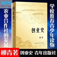创业史 柳青著 中国青年出版社农业合作社的发展史 青少年读本 红色经典小说学生读物七年级初中阅读畅销书