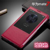 华为mate7手机套MATE7手机壳 开窗智能休眠皮套 保护套翻盖式皮套(玫红色)