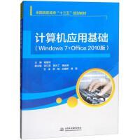 计算机应用基础(Windows 7+Office 2010版) 中国水利水电出版社