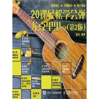 20课轻松学会弹尤克里里(第2版)(电子书)