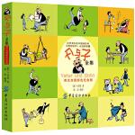 父与子全集:英汉双语彩色纪念版