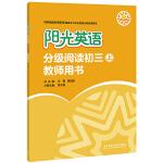 阳光英语分级阅读(初三上)(教师用书)