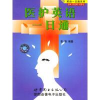 医护英语一日通――英语一日通系列(1书+1磁带)