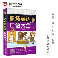 职场英语口语大全 初中级日常口语英语书籍商务英语口语大全 外教口语视频振宇英语
